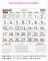 Office Wall Calendar 508A