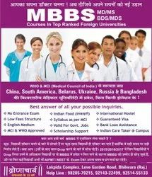 5 Years Degree Course Admission Guidance MBBS From Abroad.Without Donation. Low Fees Package, MCIListed., Out Side India