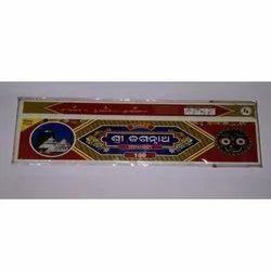 Pallishree Jagannath Incense Stick Box