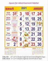 Office Wall Calendar 515A