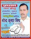 Paper Gram Panchayat Election Posters Printing