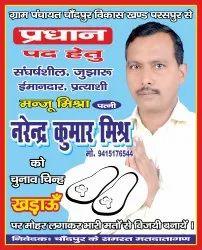 Gram Panchayat Election Posters Printing