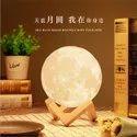 Rechargable Moon Lamp