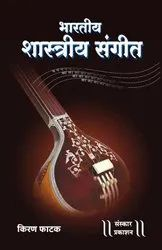 Bharatiya Shastriya Sangeet Book