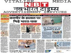 Advertisement Paper Navbharat Time Advertising Services
