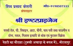 Text Printing Services, in Mirzapur, Uttar Pradesh