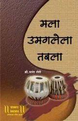 Mala Umaglela Tabla  (with DVD) Book