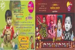 Hard Paper Birthday Invitation Card Printing Service, Location: Maharashtra