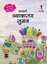 Hindi Class 1 Saraswati Vyakaran Suman Book, Ms Shalini Sharma