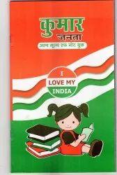 Kumar Alpmulya Janta Rough Notebook, For School