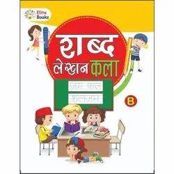 Elite Publication封面艺术卡Shabd Lekhan Kala Book,LKG