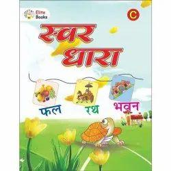 Swar Dhara Book, Class: UKG