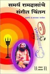 Samarth Ramdasanche Sangeet Chintan Book