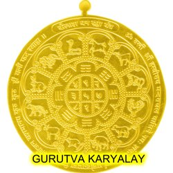 Golden Copper Kailash Dhan Raksha Yantra By Gurutva Karyalay, Size: Mix