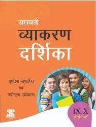 Hindi Vyakaran Darshika Book, 10