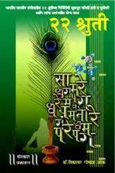 22 Shruti  (Marathi - Hindi - English)
