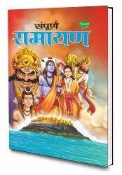 Illustrated Ramayana For Children Hardbound  Hindi