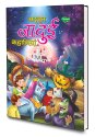 Best of Magical Tales  Hardbound  Hindi