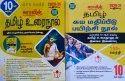 Paper Book Sura Tamil 10th Std Guide