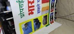 PVC Flex Printing Services, in bhopal