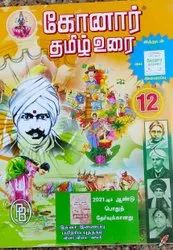 Tamil Guide Printing Services