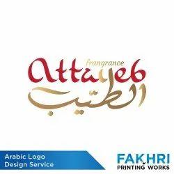 2D Professional Arabic Logo Designing Service