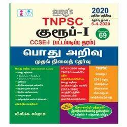 Tamil Academic Book Printing Services