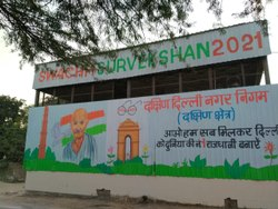 Swachh Bharat Abhiyan Painting