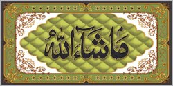 Ceramic Mosaic Religious Printed Vitrified Tiles, Size: 12 x 18 Inch