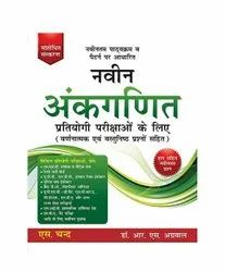 Competitive Exams Books in hindi, S chand, R S Agarwal