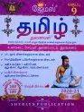 James 9th Std Tamil Guide