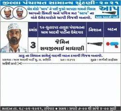 Blue Paper Election Slip Printing Service