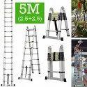 Telescopic Folding Aluminium Step Ladder 5 m (2.8+2.8 m)