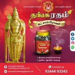 Thangaratham Cup Sambirani