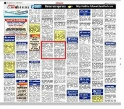 1 Day Newspaper Advertisement Service, Mode Of Advertising: Printing