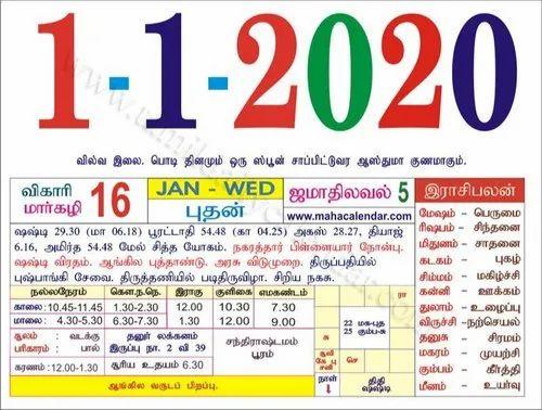 Uw Calendar 2022.2022 Offset Calendar Rs 45 Piece Ciirantaa Solutions Id 22915195762