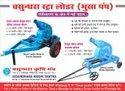 Bhusa Bharne Ki Machine
