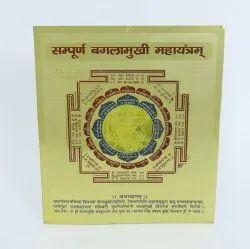Golden Brass Sampurna Bagla Mukhi Yantra