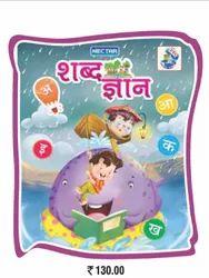 Children Hindi Shabd Gyan Books, Ctc