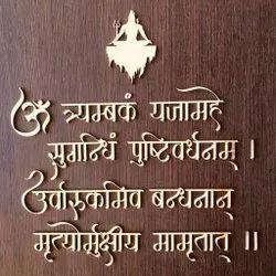 Brown,Golden Wooden Mahamrityunjaya Mantra, For Decoration