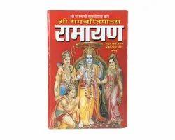 Hindi Shri Ram Charit Manas Book, Sj Publications, Page: 1000