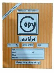 Perfect Bound White Janhit Single Line Rough Notebook