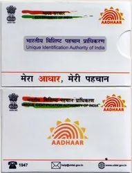Adhaar Card Laminated Paper Pouch Envelope