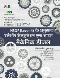 Hindi Workshop Calculation & Science Book (Mechaic Diesel) I Year, ITI