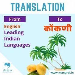 English To Konkani Translation Services, Across The Globe