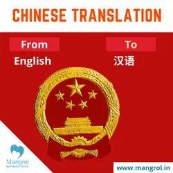 English Chinese Language Translation Services, Across The Globe