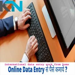 11 Month Mca International Data Entry Work From Home, Service Provider