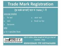 Logo Trademark Registration Company, Pan India, Online