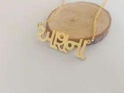 Personalized Gujarati Name Necklace
