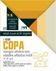 P C Gupta Neelkanth Publishers Hindi Computer Operator & Programming Assistant (COPA) Theory I Year, Class: Iti